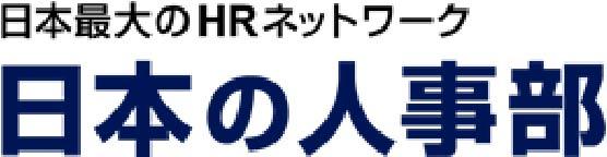 日本の人事部ロゴ
