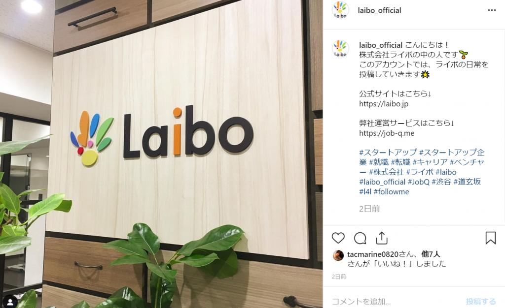 株式会社ライボさん(@laibo_official) • Instagram写真と動画 - Google Chrome 2019_09_04 17_22_54
