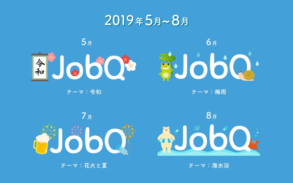 jobqlogo_summer_20191203
