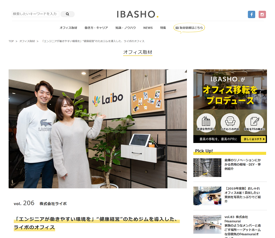 screencapture-ibasho-ob-archives-