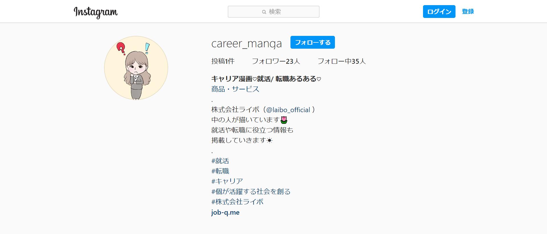 screencapture-instagram-career-manga-2020-05-06-18_42_35