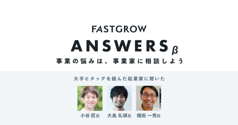 FireShot Capture 280 - 起業家の選択肢はIPOだけじゃない。大手とタッグを組んだスタートアップCEO3名に聞いた【FastGrow Answers 大手とタッグを_ - www.fastgrow.jp