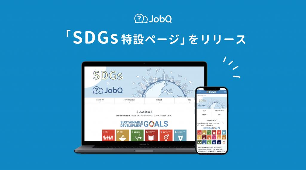 20210517_SDGsページリリース