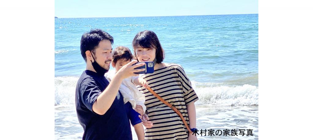 木村家の家族写真