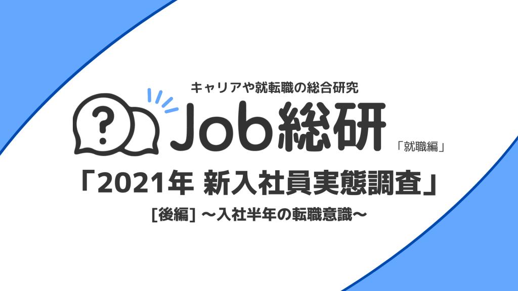 【後編】2021新入社員実態調査